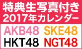 AKB48・SKE48・HKT48・NGT48<br>2017年版オフィシャルカレンダー!