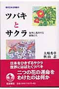 現代日本生物誌(8) ツバキとサクラ(林良博 / 武内和彦)