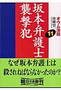 オウム法廷(11) 坂本弁護士襲撃犯(降幡賢一)