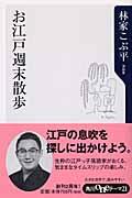 お江戸週末散歩(林家こぶ平)