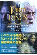 ロード・オブ・ザ・リング公式メイキングブック(ブライアン・シブリー / 田辺千幸)