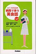 ナースのための病院で使う英会話(Office Akagi & Joyce / 飯田恭子)