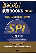 SPIの参考書(〔2005年〕) 厳選24項目で即効・即解!!