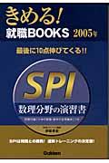 SPI数理分野の演習書(〔2005年〕) この演習でライバルに差をつける!(伊坂孝史)