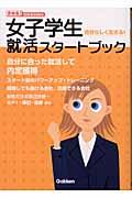 女子学生就活スタートブック(〔2003年〕) 自分らしく生きる!(学習研究社)