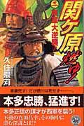 関ケ原燃ゆ!(3) 東軍大逆襲!(久住隈苅)