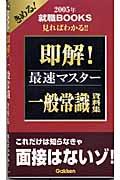 即解!一般常識資料集(〔2005年〕) 見ればわかる!!