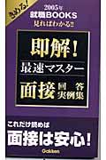 即解!面接回答実例集(〔2005年〕) 見ればわかる!!