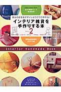 インテリア雑貨を手作りする本(vol.2)