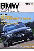 BMWコンプリート(vol.21)