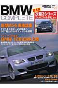 BMWコンプリート(vol.22)