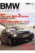 BMWコンプリート(vol.23)