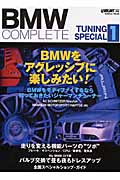 BMWコンプリートチューニング・スペシャル(1)