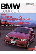 BMW COMPLETE(2005 Vol.24)
