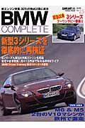 BMW COMPLETE(2005 Vol.25)