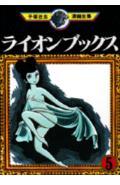 手塚治虫漫画全集(65) ライオンブックス(手塚治虫)