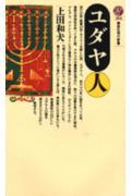 ユダヤ人(上田和夫)