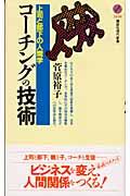 コーチングの技術 上司と部下の人間学(菅原裕子)