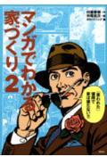 マンガでわかる家づくり(2) 住宅探偵におまかせ!!(村瀬春樹 / 中尾佑次)
