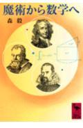 魔術から数学へ(森毅)