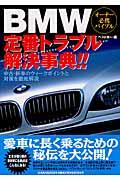 BMW定番トラブル解決事典!!(ベストカー編集部)