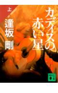 カディスの赤い星(上)(逢坂剛)