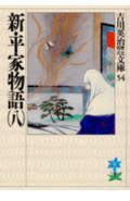新・平家物語(8)(吉川英治)