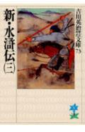 新・水滸伝(3)(吉川英治)