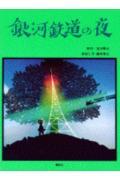 【送料無料商品】銀河鉄道の夜