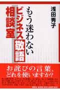 もう迷わないビジネス敬語相談室(浅田秀子)