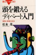 頭を鍛えるディベート入門 発想と表現の技法(松本茂)