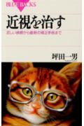 近視を治す 正しい検眼から最新の矯正手術まで(坪田一男)