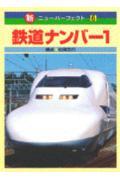鉄道ナンバー1(松尾定行 / 荒川好夫)