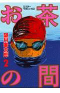 お茶の間(2)(望月峯太郎)