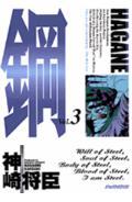 鋼(3) Hagane(神崎将臣)