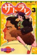 サトラレ(3)(佐藤マコト)