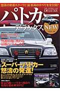 パトカーデラックスnew スーパーパトカー怒涛の発進! ( 著者: ベストカー編集部 | 出版社: ...