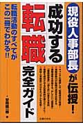 成功する転職完全ガイド 現役人事部長が伝授!(谷所健一郎)