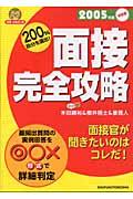 面接完全攻略(〔2005年度〕) 200%自分を演出!(本田勝裕 / 櫻井照士)