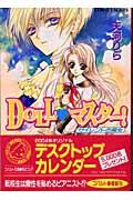 Doll・マスター!(サイレントの魔女)(天河りら)