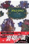 ダレン・シャン(6) バンパイアの運命(ダレン・シャン / 橋本恵)
