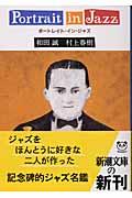 ポートレイト・イン・ジャズ(和田誠 / 村上春樹)