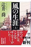 風の生涯(上巻)(辻井喬)