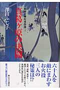 真葛ケ原の決闘 祇園社神灯事件簿3(澤田ふじ子)