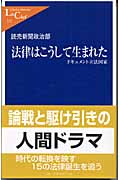 法律はこうして生まれた ドキュメント立法国家(読売新聞社)