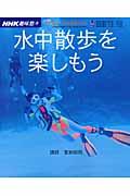 水中散歩を楽しもう(日本放送協会 / 日本放送出版協会)