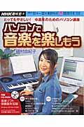 中高年のためのパソコン講座パソコンで音楽を楽しもう とってもやさしい!(日本放送協会 / 日本放送出版協会)