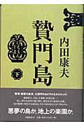 贄門島(下)(内田康夫)