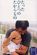 たったひとつのたからもの 息子・秋雪との六年(加藤浩美)