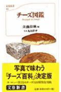 チーズ図鑑(文藝春秋 / 丸山洋平)